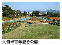 久留米百年記念公園