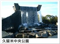 久留米中央公園
