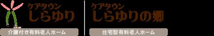 福岡県久留米市の介護付有料老人ホーム「ケアタウンしらゆり・しらゆりの郷」